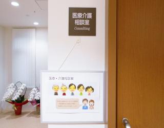 医療介護連携室